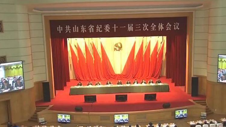 中国共产党山东省第十一届纪律检查委员会第三次全体会议公报