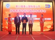 第32届泰山国际登山节策划举办12项体育赛事活动