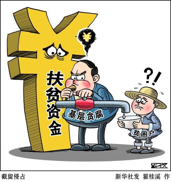 枣庄2017年查处扶贫领域违纪违规案件174件 218人被处理