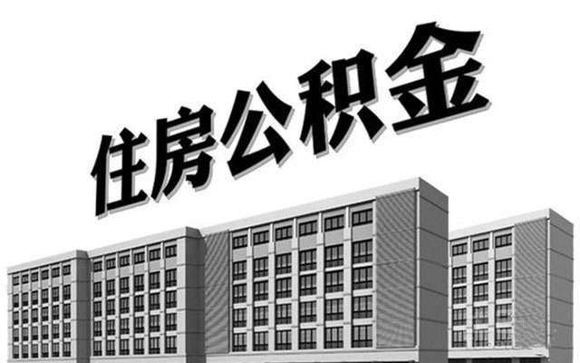 枣庄2017归集住房公积金32.71亿 新增开户单位426个