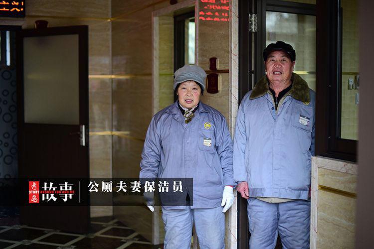 【青岛故事】公厕夫妻保洁员:清扫出家的感觉