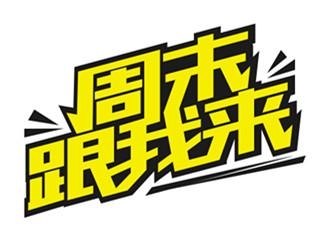 周末跟我来|1月下旬文化惠民节目单来了 开心麻花最强口碑等着你