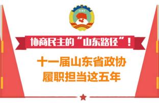 """政能量丨协商民主的""""山东路径""""!十一届山东省政协履职担当这五年"""