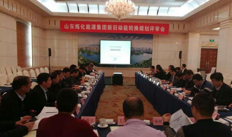 山东炼化能源集团新旧动能转换规划评审会在济南召开