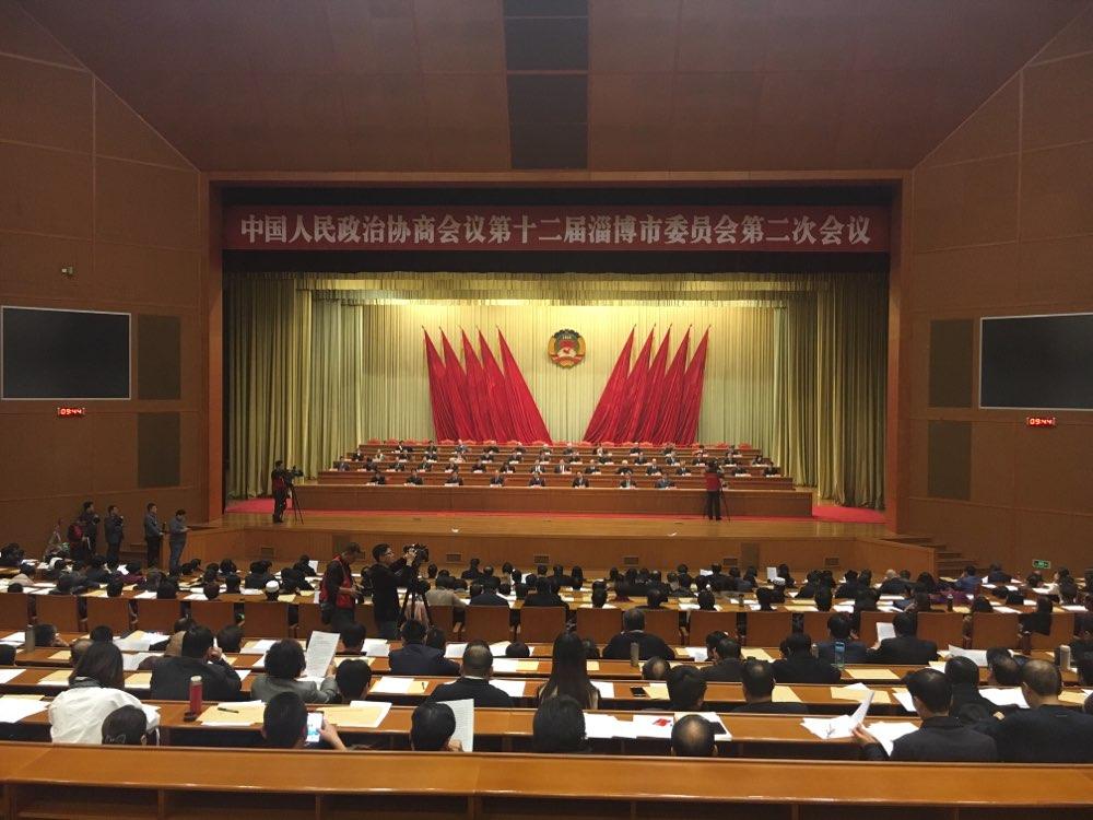 聚焦淄博两会丨淄博市政协第十二届二次会议闭幕