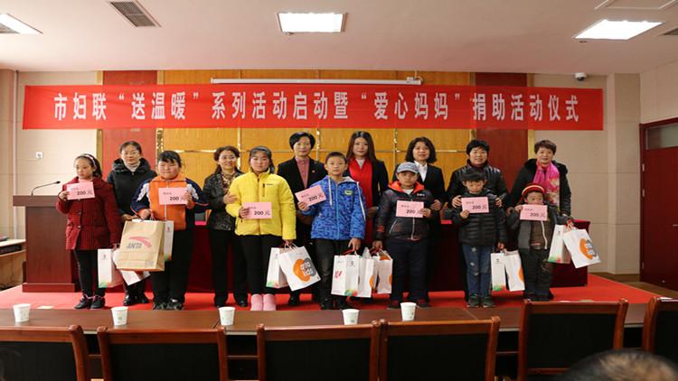 """莱芜市妇联春节""""送温暖""""暨""""爱心妈妈""""捐助系列活动举行"""