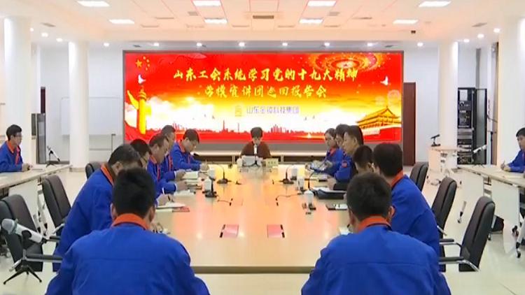 山东劳模宣讲团进企业进班组 把十九大精神传递到职工