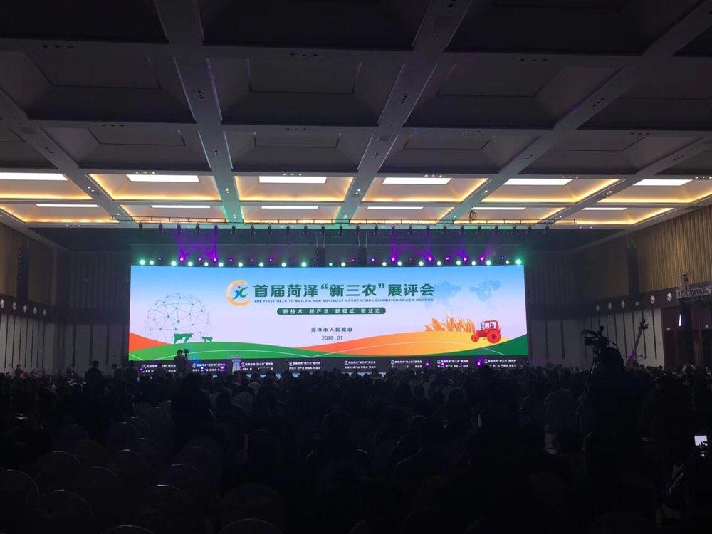 """菏泽举办首届""""新三农""""展评会 培育新农人推进乡村振兴战略"""
