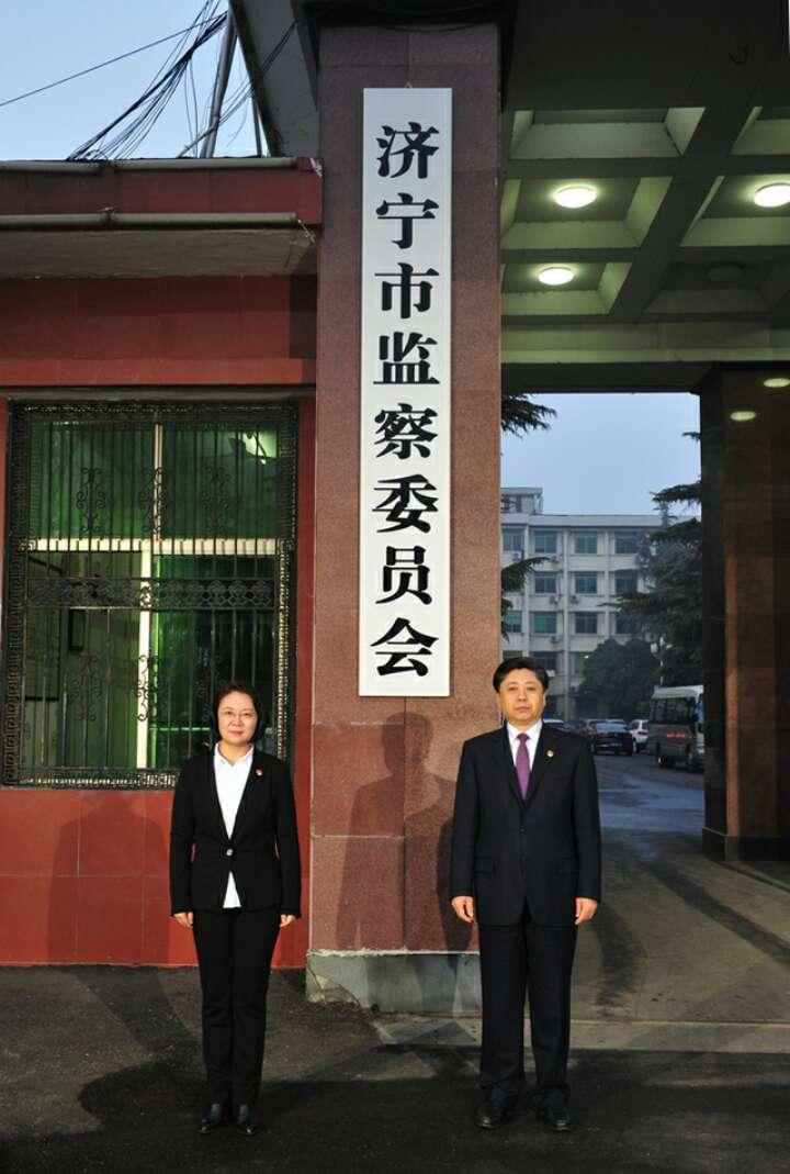 济宁市监察委员会挂牌成立