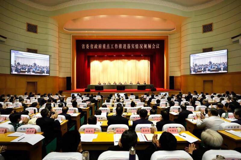山东省委省政府重点工作推进落实情况视频会议召开