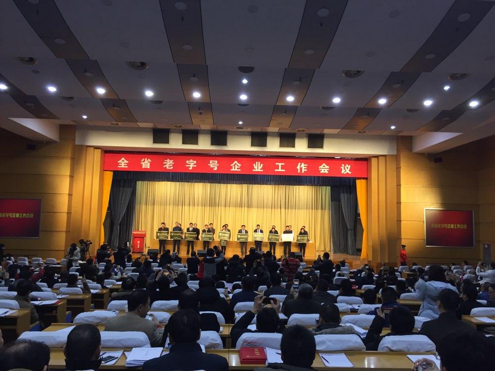"""75家企业被授牌为""""山东老字号"""" 淄博13家最多"""