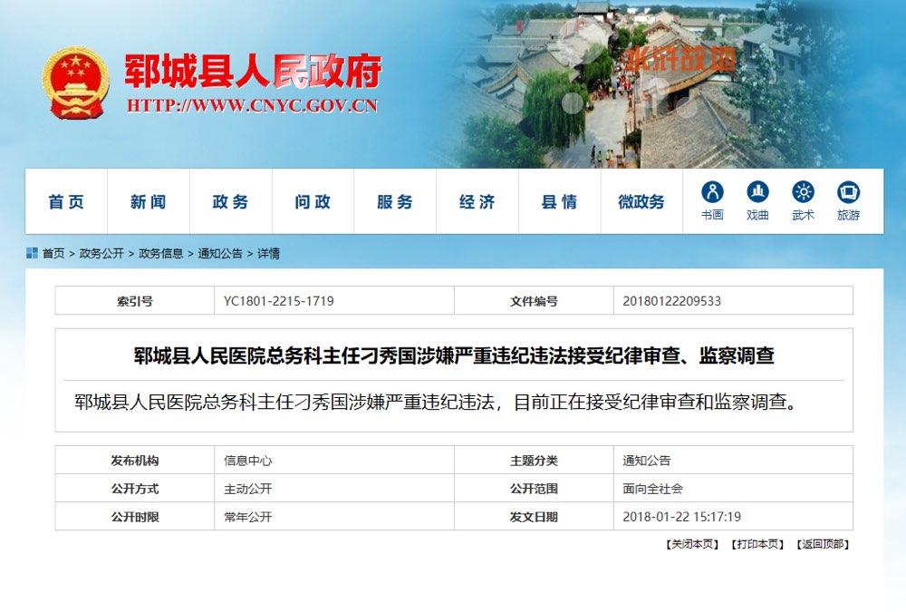 郓城县人民医院总务科主任刁秀国涉嫌严重违纪违法接受纪律审查、监察调查
