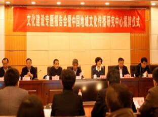 山青院中国地域文化传播研究中心揭牌成立