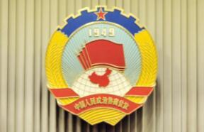 省政协十二届一次会议主席团、主席团会议主持人、秘书长名单
