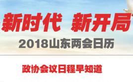2018山东两会日历:政协会议日程早知道