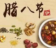 节令|今天腊八节,你吃腊八粥、腌腊八蒜了吗?