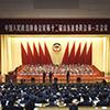 高清组图:山东省政协十二届一次会议开幕会现场