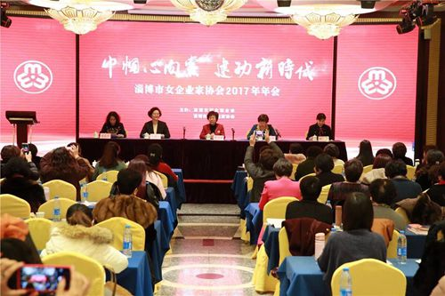 淄博市女企业家协会2017年年会召开