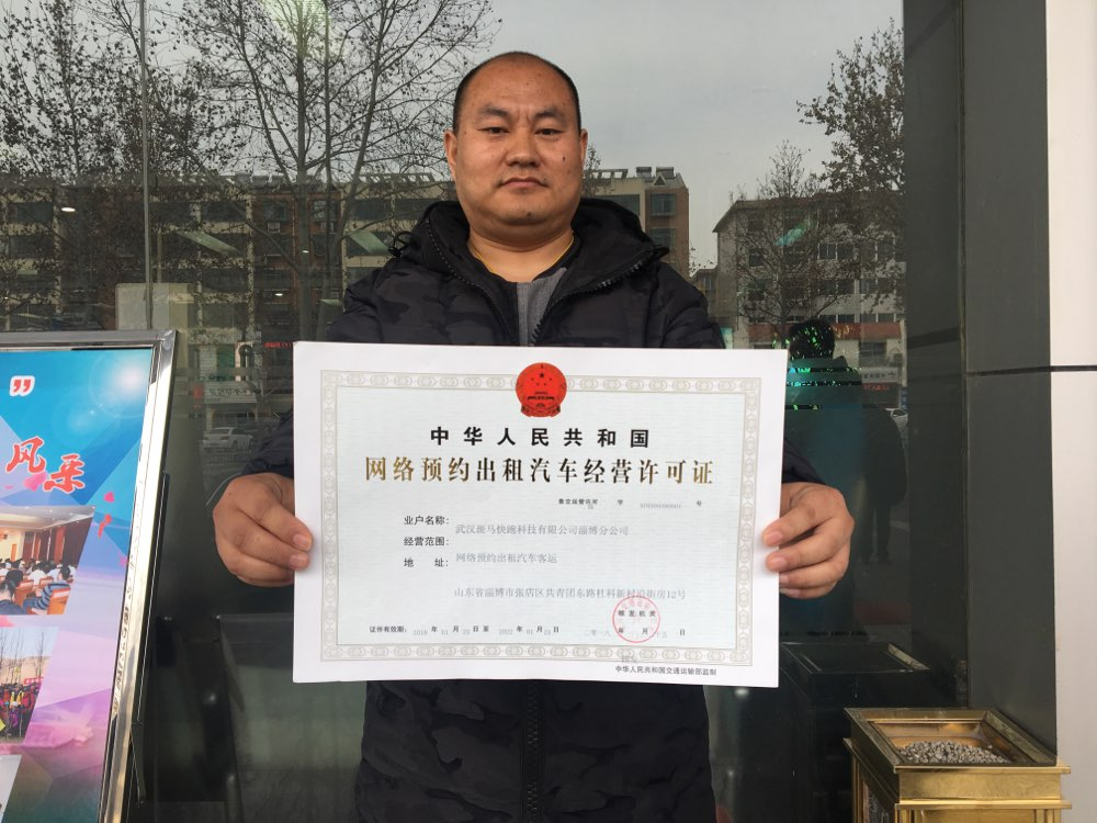 淄博市颁发首张网约车平台经营许可证