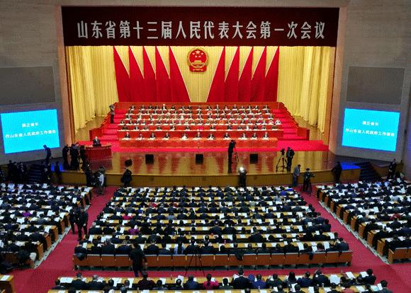 山东省第十三届人民代表大会第一次会议隆重开幕
