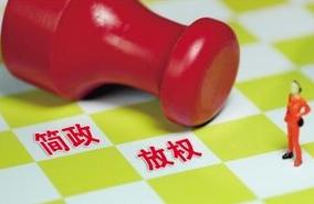 """山东削减省级行政审批641项,""""三公""""经费压减55.3%"""
