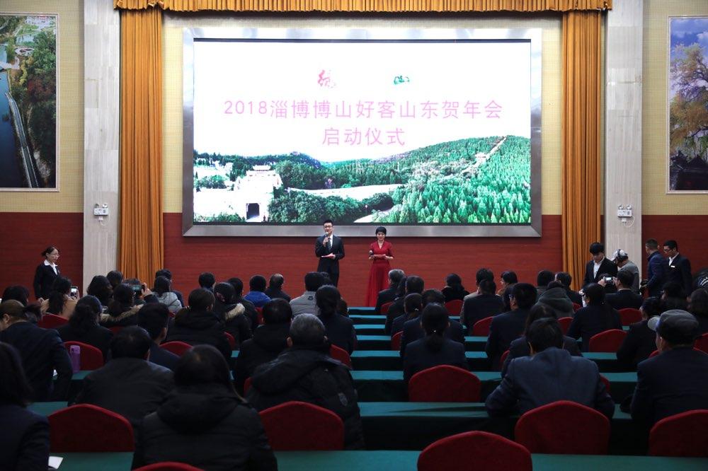 2018淄博博山好客山东贺年会在原山揭幕