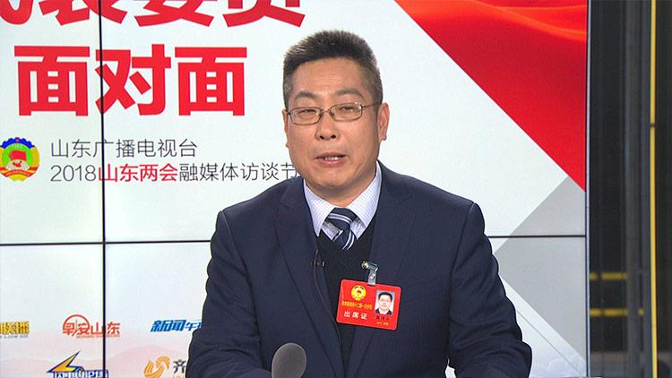 """山东省政协委员侯传山:高校""""双一流""""建设引进人、留住人是关键"""