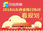 """2018山东两会热词""""看规划"""":新旧动能转换"""