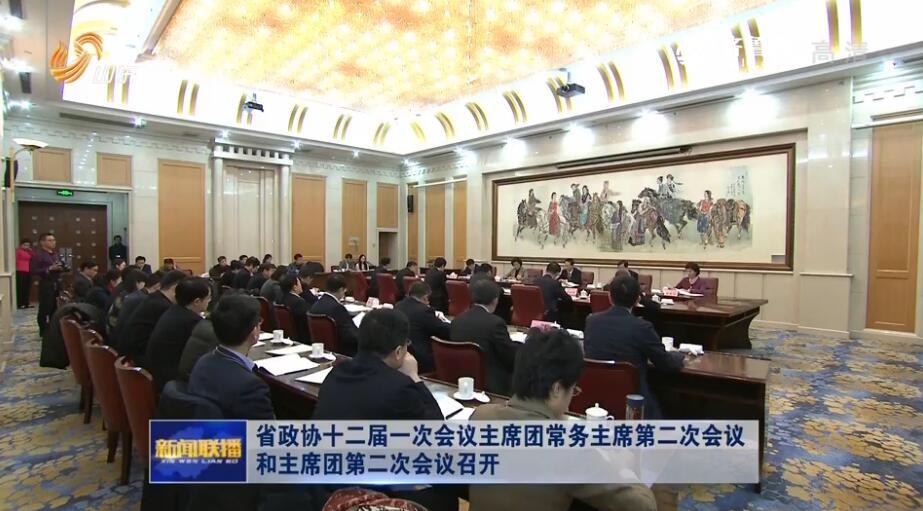 省政协十二届一次会议主席团常务主席第二次会议和主席团第二次会议召开