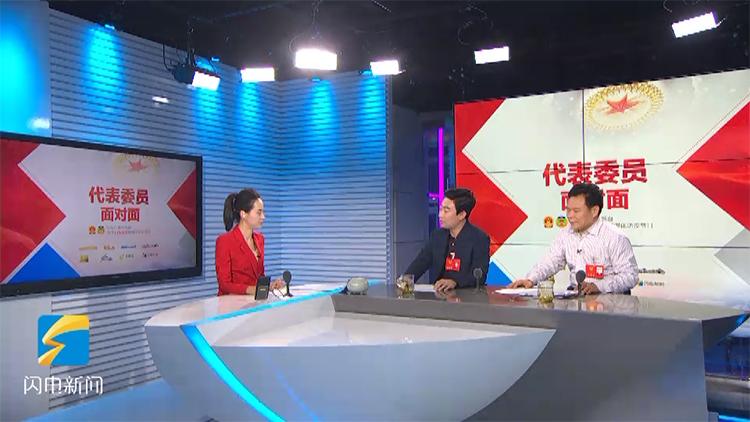 【代表委员面对面】③:崔瑞福、代卫平:传承与创新并举 推动山东品牌走向国际
