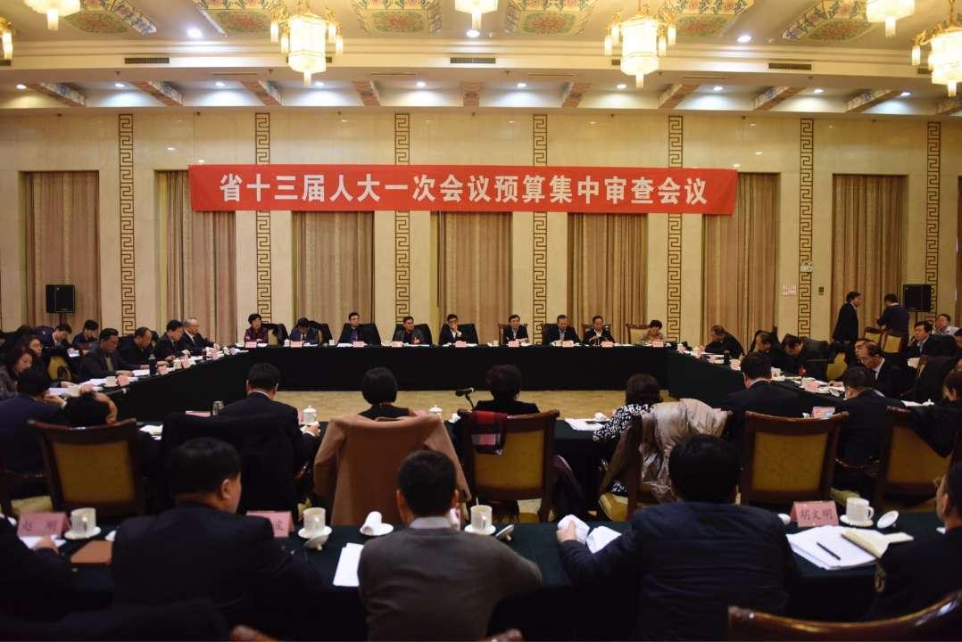 省十三届人大一次会议举行预算集中审查会议