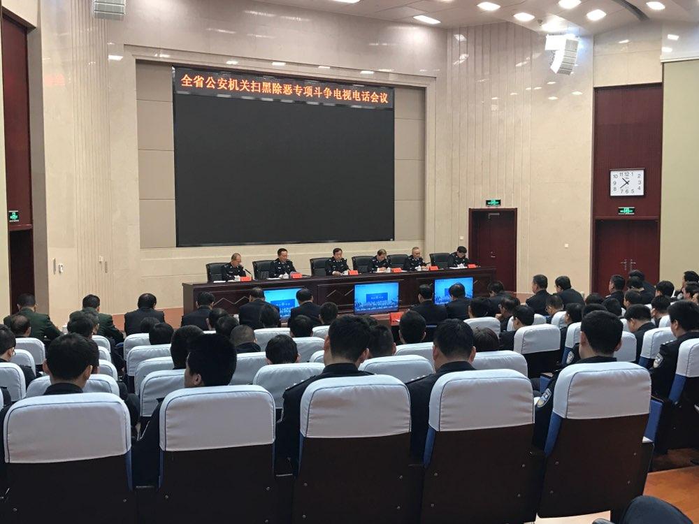 山东省公安机关扫黑除恶专项斗争电视电话会议召开
