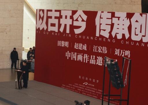 2018山东美术馆新年大展开展 展出四位艺术家精品力作49幅