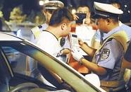 注意!2018国家公职人员喝酒开车可直接开除,子女发展受限!