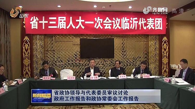 省政协领导与代表委员审议讨论政府工作报告和政协常委会工作报告