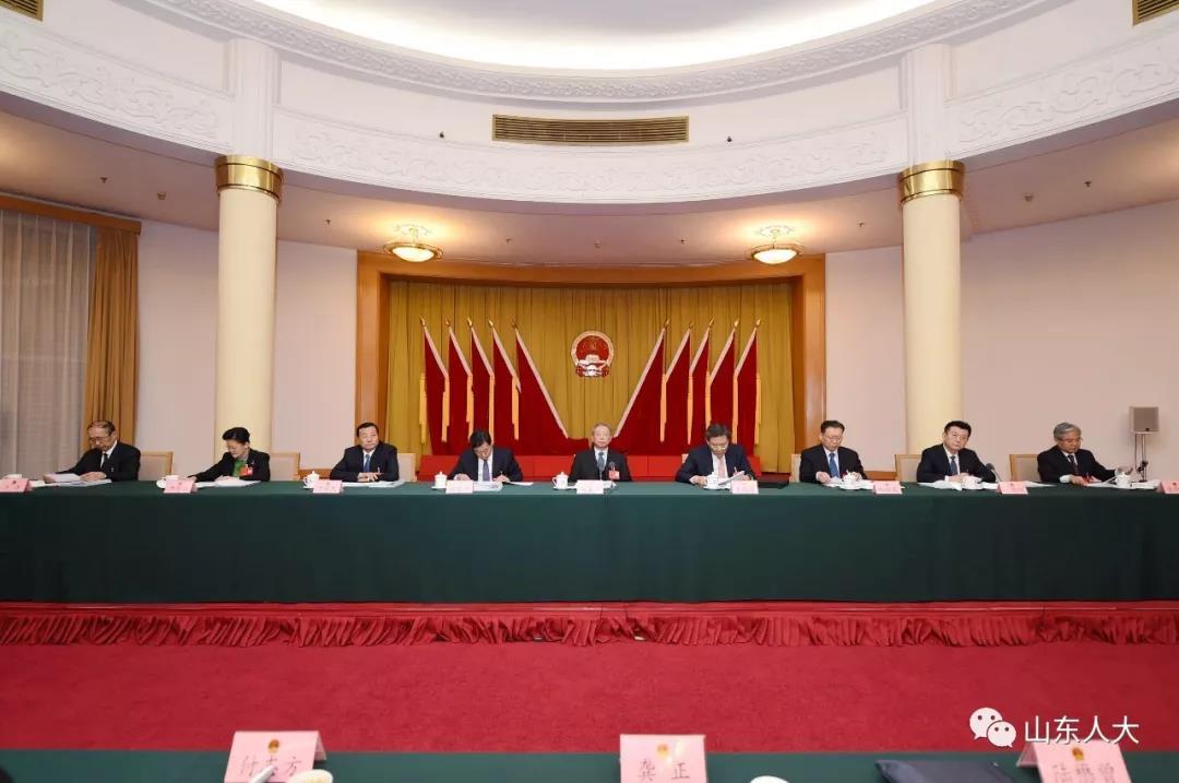 山东省十三届人大一次会议主席团举行第四次会议