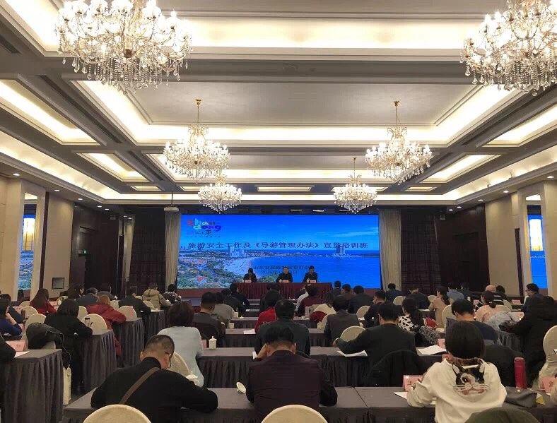 山东省旅游安全工作及《导游管理办法》宣贯培训班在济南举办