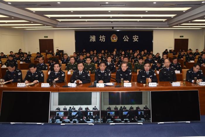 潍坊全市公安机关扫黑除恶专项斗争电视电话会议召开