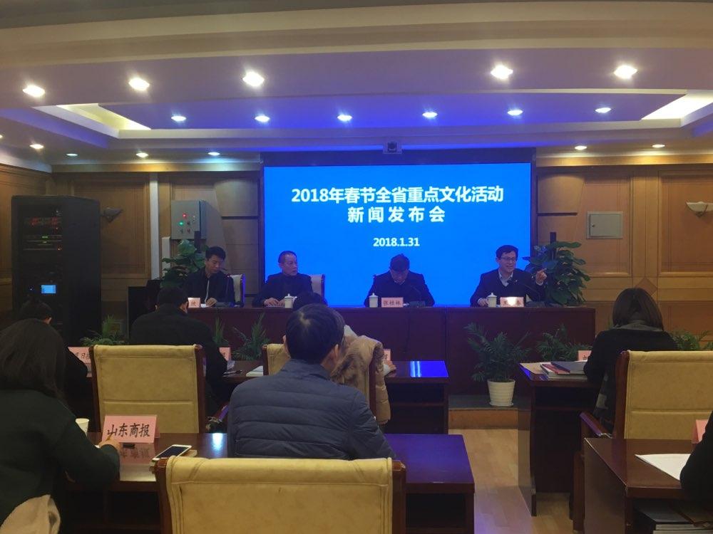 """2018春节山东重点文化活动出炉! 看看有没有你的""""菜"""""""