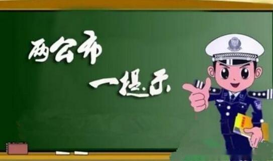 """出行必看!山东交警发布2018春运""""两公布一提示"""""""