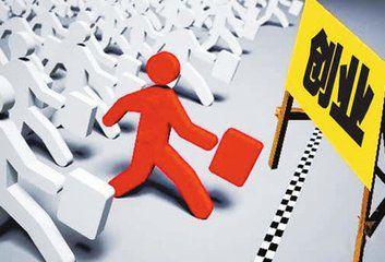 重磅!山东鼓励事业单位人员离岗创业,3年内基本工资照发