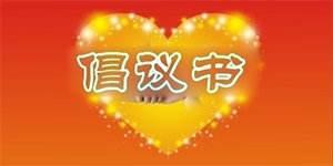 省消协联合省文明办共同发布春节消费倡议书