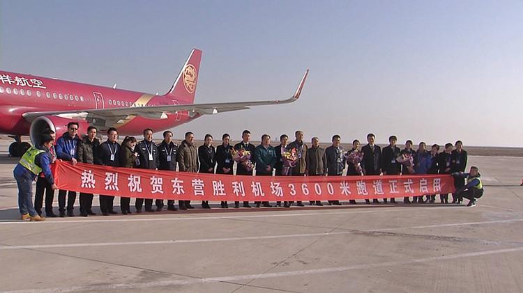45秒 | 东营胜利机场跑道延长至3600米 护航大飞机C919试飞
