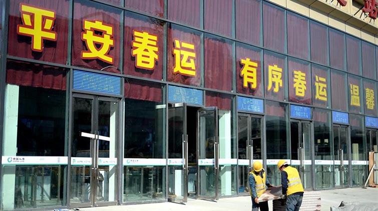 春运开启!济南火车站进站验票通道达到36个