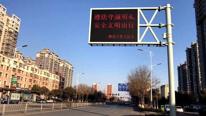 聊城城区将安装45块交通诱导屏 实时显示交通拥堵情况