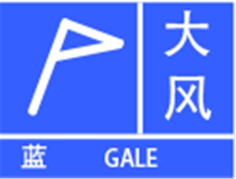 海丽气象吧|聊城大风蓝色预警阵风8级 明日最低温-12℃