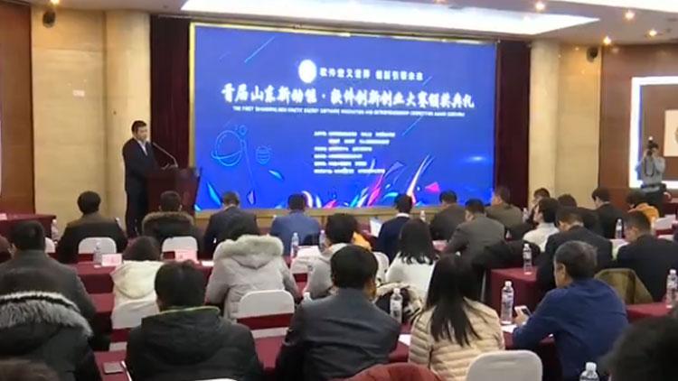 首届山东新动能·软件创新创业大赛举办 创投联盟基金已超10亿元