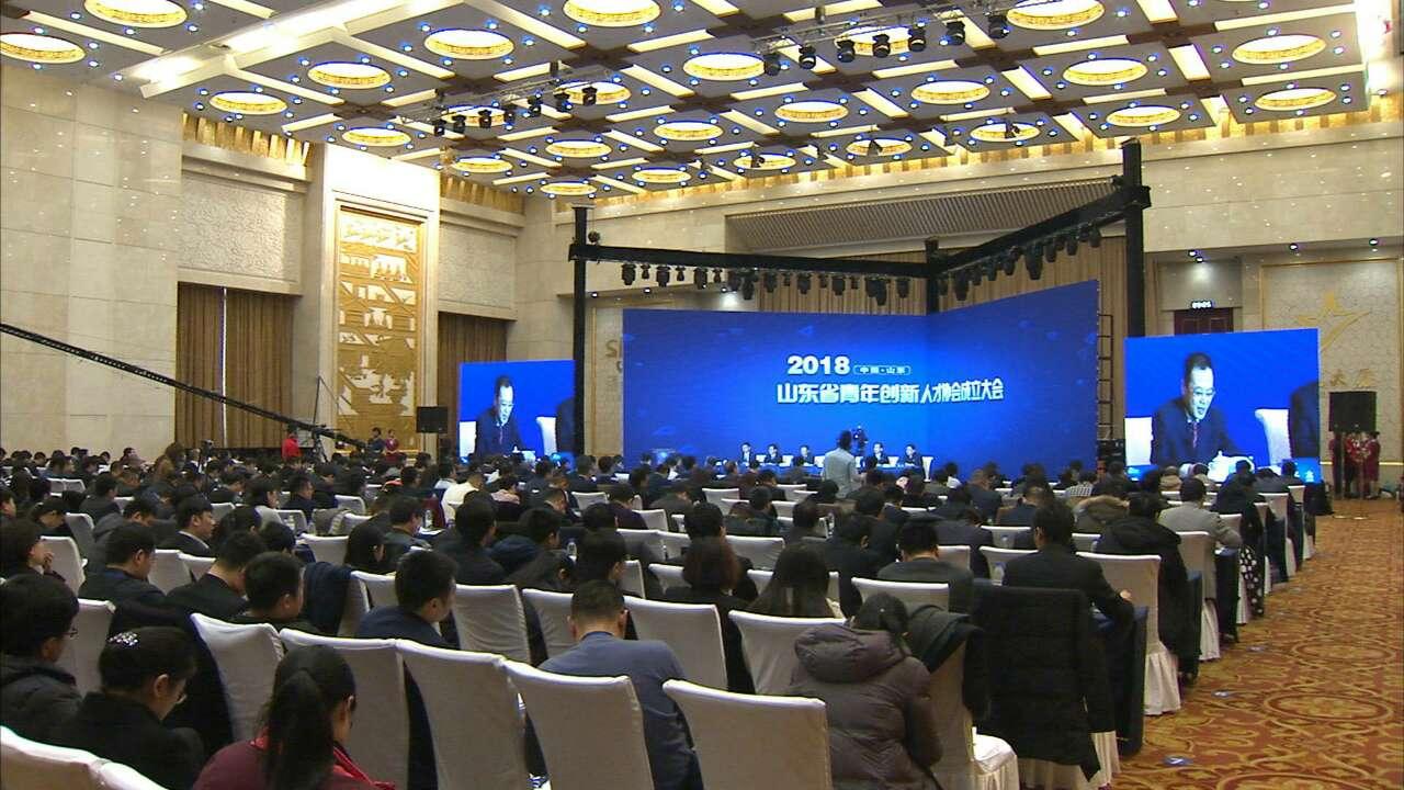 山东省青年创新人才协会成立大会在济南召开