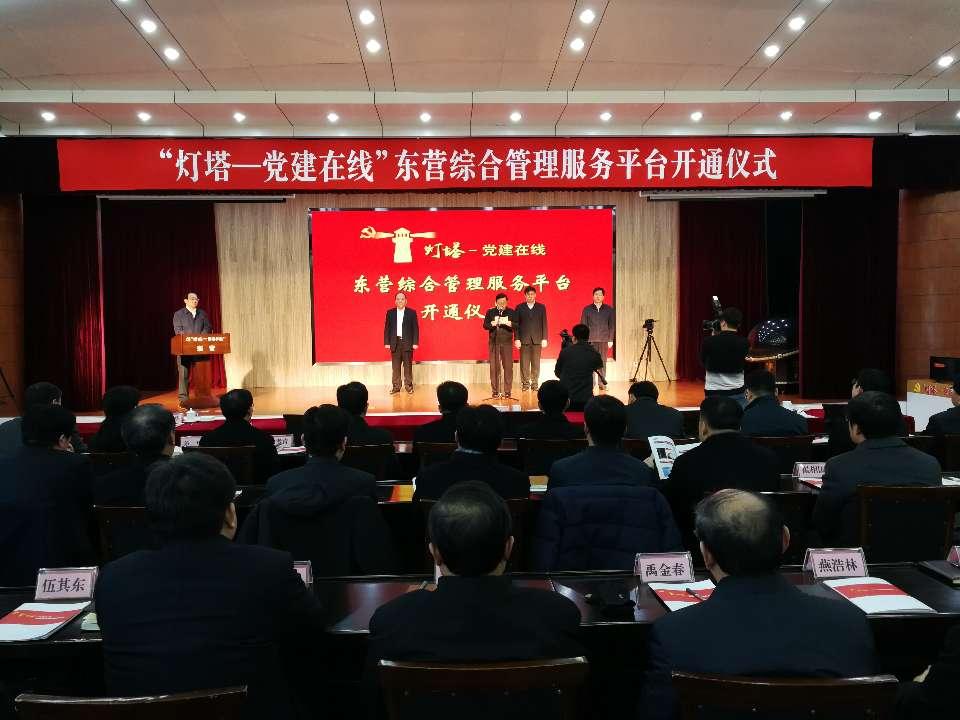 """""""灯塔—党建在线""""东营综合管理服务平台开通仪式举行"""