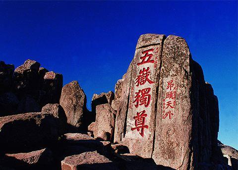 泰山风景名胜区生态保护条例获批 5月1日起实施
